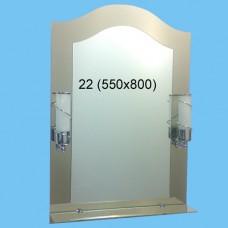 Зеркало С-22