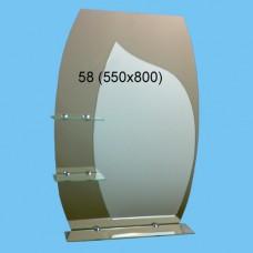 Зеркало С-58