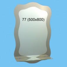 Зеркало С-77