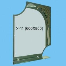 Зеркало У-11