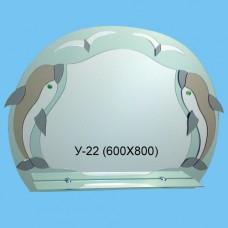 Зеркало У-22