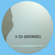 Зеркало У-23