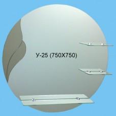 Зеркало У-25