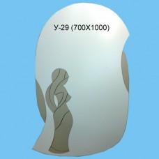 Зеркало У-29