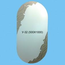 Зеркало У-32