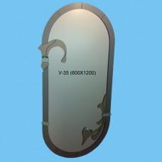 Зеркало У-35